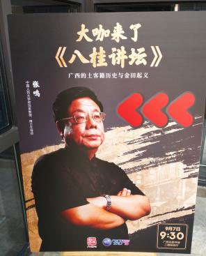 9月7日张鸣出席广西八桂讲坛讲座