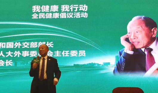 """12月23日李肇星部长出席广州""""全民健康倡议活动"""""""